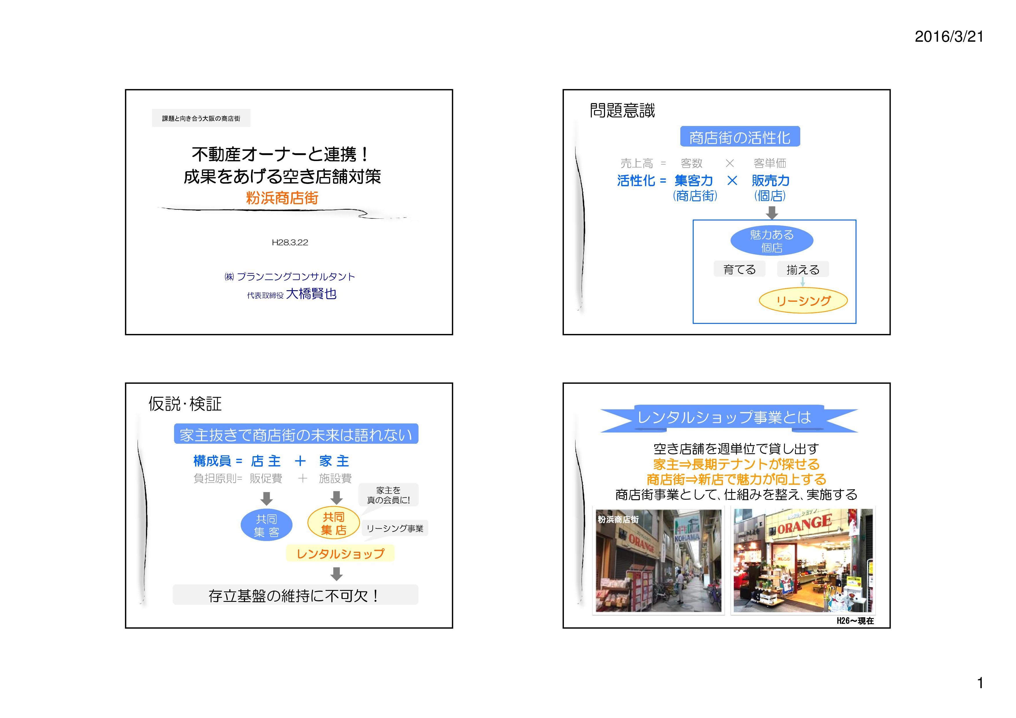 大橋レジュメ280322-001