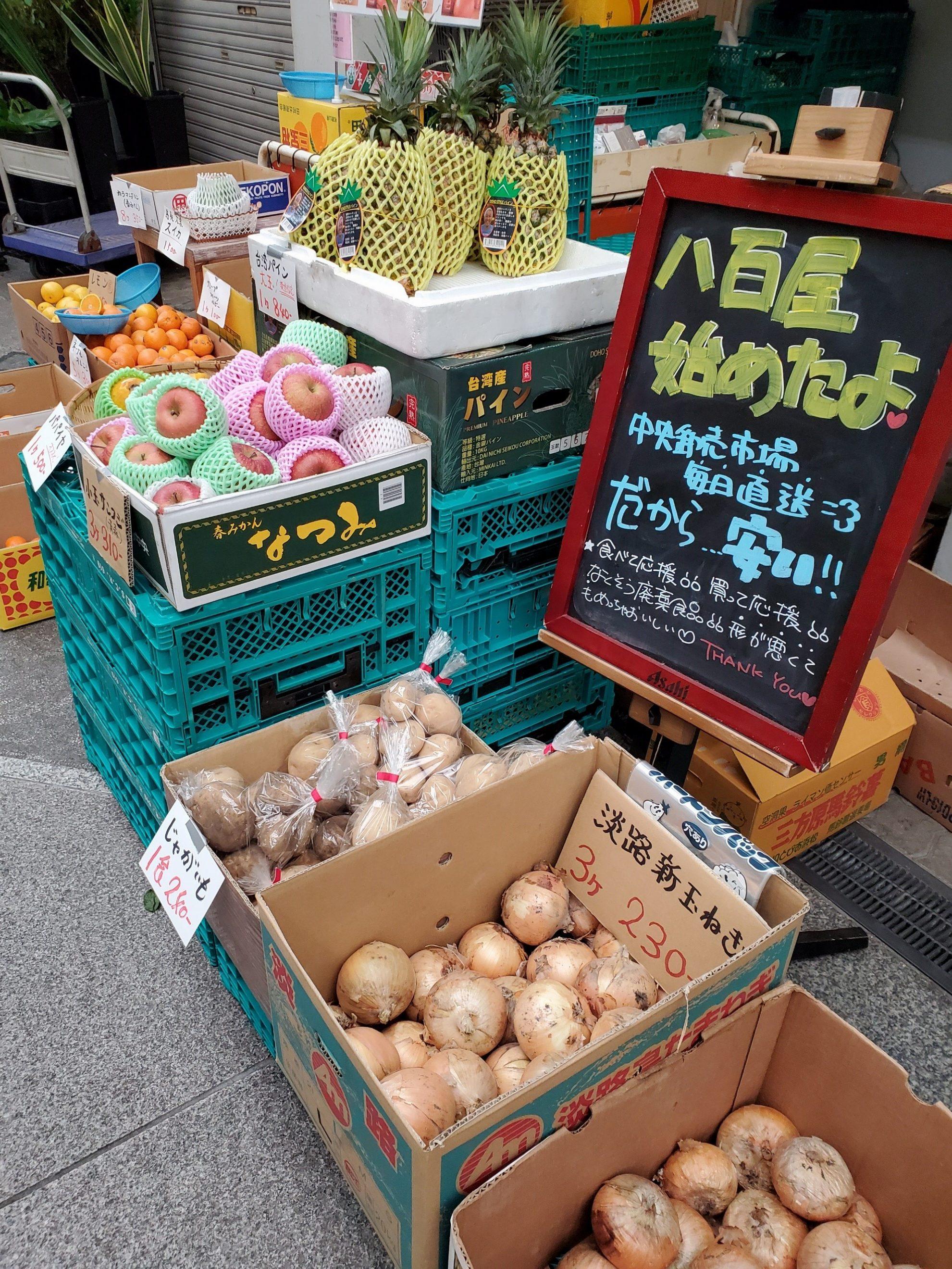 高橋野菜HP210608