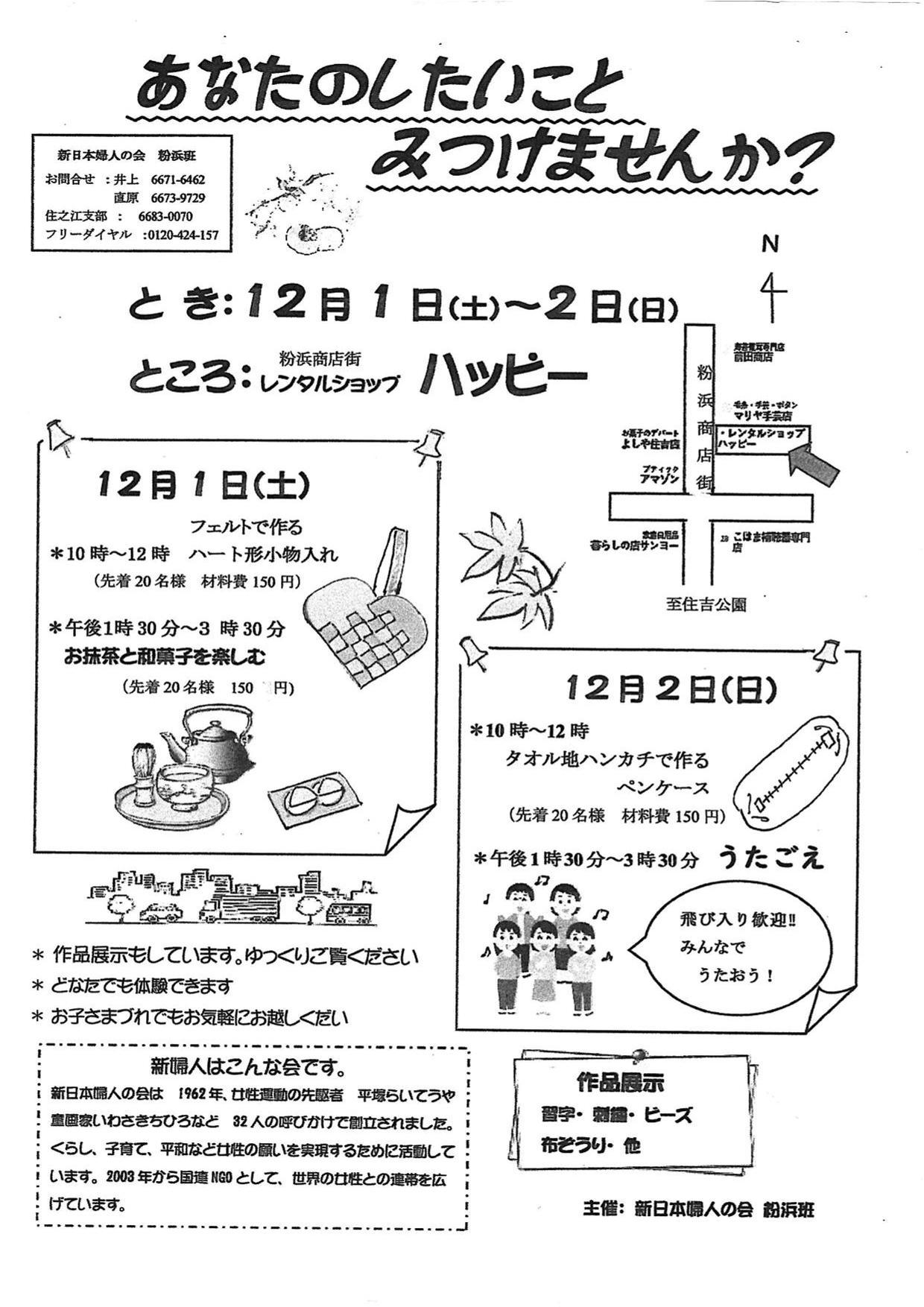 ハッピー12-01-02