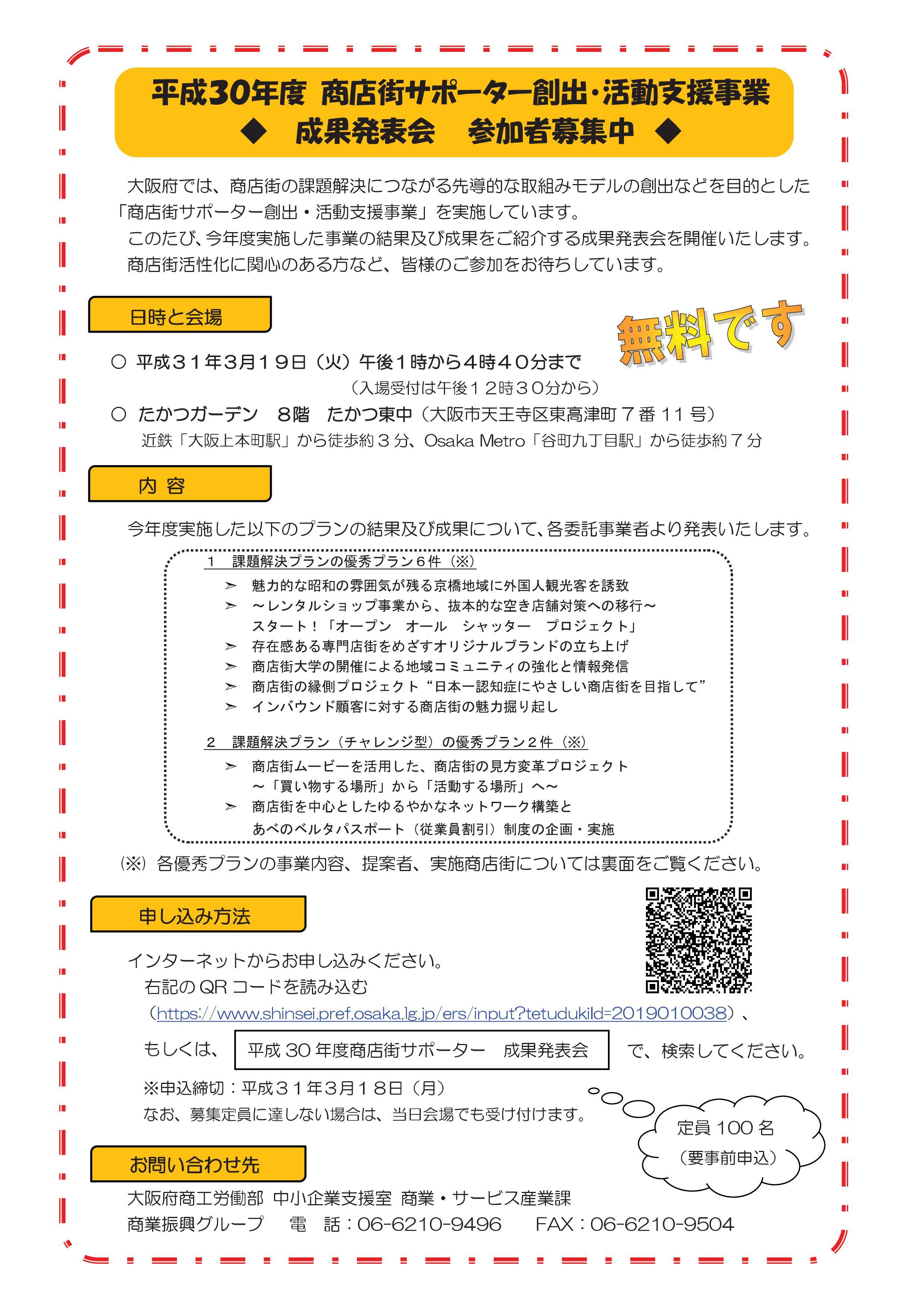 H30成果発表会チラシ-001